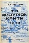 ΤΟ ΦΡΟΥΡΙΟΝ ΚΡΗΤΗ 1941-1944 (Ο ΜΥΣΤΙΚΟΣ ΠΟΛΕΜΟΣ)