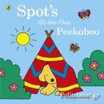 (H/B) SPOT'S LIFT-THE-FLAP PEEKABOO