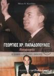 Ο ΗΓΕΤΗΣ ΓΕΩΡΓΙΟΣ ΧΡ. ΠΑΠΑΔΟΠΟΥΛΟΣ