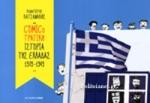 COMICOΤΡΑΓΙΚΗ ΙΣΤΟΡΙΑ ΤΗΣ ΕΛΛΑΔΑΣ 1909-1949
