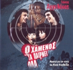 (2-CD) Ο ΧΑΜΕΝΟΣ ΤΑ ΠΑΙΡΝΕΙ ΟΛΑ