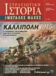 ΚΑΛΛΙΠΟΛΗ 1915