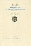 ΒΟΥΓΟΝΙΑ - ΤΟ ΕΠΥΛΛΙΟ ΤΟΥ ΑΡΙΣΤΑΙΟΥ (ΓΕΩΡΓΙΚΟΝ IV 281-558)