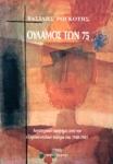 ΟΥΛΑΜΟΣ ΤΩΝ 75