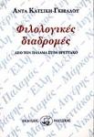 ΦΙΛΟΛΟΓΙΚΕΣ ΔΙΑΔΡΟΜΕΣ (ΠΡΩΤΟΣ ΤΟΜΟΣ)