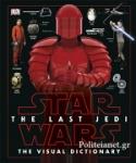 (Η/Β) STAR WARS THE LAST JEDI
