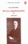 ΦΥΛΛΑ ΗΜΕΡΟΛΟΓΙΟΥ 1913-1917 (ΠΕΜΠΤΟΣ ΤΟΜΟΣ)