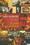 1940 - Η ΓΕΝΙΑ ΤΩΝ ΓΕΝΝΑΙΩΝ