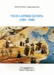 ΝΕΟΕΛΛΗΝΙΚΗ ΙΣΤΟΡΙΑ 1204-1940 (ΧΑΡΤΟΔΕΤΗ ΕΚΔΟΣΗ)