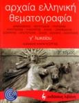 ΑΡΧΑΙΑ ΕΛΛΗΝΙΚΗ ΘΕΜΑΤΟΓΡΑΦΙΑ Γ΄ ΛΥΚΕΙΟΥ (ΔΕΥΤΕΡΟΣ ΤΟΜΟΣ)