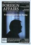 FOREIGN AFFAIRS, ΤΕΥΧΟΣ 54, ΟΚΤΩΒΡΙΟΣ-ΝΟΕΜΒΡΙΟΣ 2018