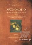 ΧΡΟΝΟΛΟΓΙΟ ΤΗΣ ΕΠΑΝΑΣΤΑΣΗΣ ΤΟΥ 1821