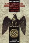 Η ΓΕΩΠΟΛΙΤΙΚΗ ΤΗΣ ΕΘΝΙΚΟΣΟΣΙΑΛΙΣΤΙΚΗΣ ΓΕΡΜΑΝΙΑΣ 1933-1945
