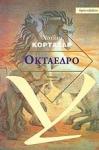 ΟΚΤΑΕΔΡΟ