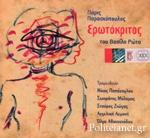 (CD) ΕΡΩΤΟΚΡΙΤΟΣ