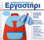 ΔΗΜΙΟΥΡΓΙΚΟ ΕΡΓΑΣΤΗΡΙ, ΤΕΥΧΟΣ 94, ΣΕΠΤΕΜΒΡΙΟΣ - ΟΚΤΩΒΡΙΟΣ 2017