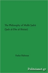 (P/B) THE PHILOSOPHY OF MULLA SADRA SHIRAZI