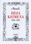 ΠΕΖΑ ΚΕΙΜΕΝΑ, 1960-1965