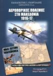 ΑΕΡΟΠΟΡΙΚΟΣ ΠΟΛΕΜΟΣ ΣΤΗ ΜΑΚΕΔΟΝΙΑ 1916-17
