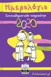 ΗΜΕΡΟΛΟΓΙΟ ΣΥΝΑΙΣΘΗΜΑΤΙΚΗΣ ΝΟΗΜΟΣΥΝΗΣ 2020 (ΜΩΒ)