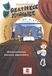ΘΕΑΤΡΙΚΕΣ ΠΙΝΕΛΙΕΣ (ΠΕΡΙΕΧΕΙ CD)