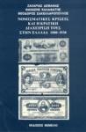 ΝΟΜΙΣΜΑΤΙΚΕΣ ΚΡΙΣΕΙΣ ΚΑΙ Η ΚΡΑΤΙΚΗ ΔΙΑΧΕΙΡΙΣΗ ΤΟΥΣ ΣΤΗΝ ΕΛΛΑΔΑ 1880-1930