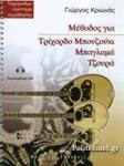 ΜΕΘΟΔΟΣ ΓΙΑ ΤΡIΧΟΡΔΟ ΜΠΟΥΖΟΥΚΙ, ΜΠΑΓΛΑΜΑ, ΤΖΟΥΡΑ