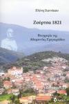 ΖΟΥΡΤΣΑ 1821