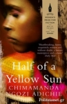 (P/B) HALF OF A YELLOW SUN