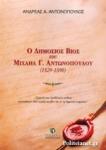 Ο ΔΗΜΟΣΙΟΣ ΒΙΟΣ ΤΟΥ ΜΙΧΑΗΛ Γ. ΑΝΤΩΝΟΠΟΥΛΟΥ (1829-1890)