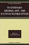 ΤΟ ΚΥΠΡΙΑΚΟ ΖΗΤΗΜΑ 1878-1960