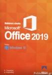 ΜΑΘΑΙΝΕΤΕ ΕΥΚΟΛΑ MICROSOFT OFFICE 2019