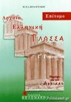 ΑΡΧΑΙΑ ΕΛΛΗΝΙΚΑ ΓΛΩΣΣΑ Γ΄ ΓΥΜΝΑΣΙΟΥ (ΕΠΙΤΟΜΟ)