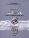 ΑΚΑΝΘΟΣ Ι