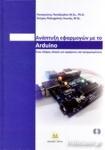 ΑΝΑΠΤΥΞΗ ΕΦΑΡΜΟΓΩΝ ΜΕ ΤΟ ARDUINO (+CD)