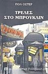 ΤΡΕΛΕΣ ΣΤΟ ΜΠΡΟΥΚΛΙΝ