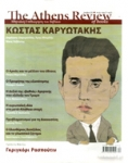 THE ATHENS REVIEW OF BOOKS, ΤΕΥΧΟΣ 79, ΔΕΚΕΜΒΡΙΟΣ 2016