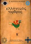 ΕΛΛΗΝΙΚΟΣ ΟΡΘΡΟΣ (ΔΕΥΤΕΡΟΣ ΤΟΜΟΣ)