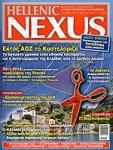 NEXUS, ΤΕΥΧΟΣ 52, ΜΑΙΟΣ 2011