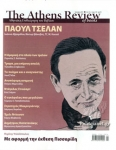 THE ATHENS REVIEW OF BOOKS, ΤΕΥΧΟΣ 124, ΙΑΝΟΥΑΡΙΟΣ 2021