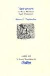 ΑΝΑΓΝΩΣΗ ΤΟΥ ΚΑΤΑ ΜΑΤΘΑΙΟΝ ΙΕΡΟΥ ΕΥΑΓΓΕΛΙΟΥ