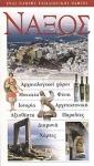ΝΑΞΟΣ - ΕΝΑΣ ΠΛΗΡΗΣ ΤΑΞΙΔΙΩΤΙΚΟΣ ΟΔΗΓΟΣ
