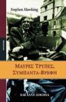 ΜΑΥΡΕΣ ΤΡΥΠΕΣ, ΣΥΜΠΑΝΤΑ-ΒΡΕΦΗ
