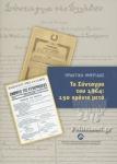 ΤΟ ΣΥΝΤΑΓΜΑ ΤΟΥ 1864: 150 ΧΡΟΝΙΑ ΜΕΤΑ