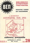 ΑΥΓΟΥΣΤΟΣ ΤΟΥ 1914 (ΤΕΤΡΑΤΟΜΟ)