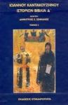 ΙΩΑΝΝΟΥ ΚΑΝΤΑΚΟΥΖΗΝΟΥ: ΙΣΤΟΡΙΩΝ ΒΙΒΛΙΑ Δ' (ΤΡΙΤΟΜΟ)