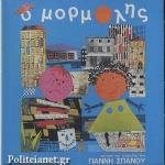 (CD) Ο ΜΟΡΜΟΛΗΣ