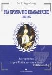 ΣΤΑ ΧΡΟΝΙΑ ΤΗΣ ΕΠΑΝΑΣΤΑΣΗΣ 1820-1832