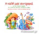 (CD) Η ΚΑΛΗ ΜΑΣ ΣΥΝΤΡΟΦΙΑ