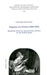 ΕΦΗΜΕΡΙΣ ΤΩΝ ΠΑΙΔΩΝ (1868-1893)